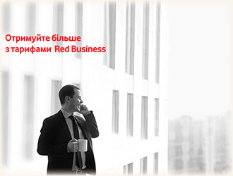 red business s