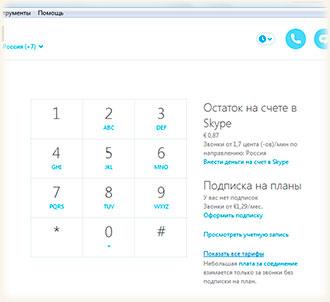 сколько стоят звонки со скайпа на мобильный