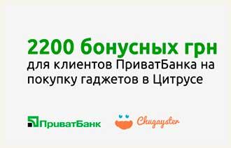 Как получить скидку в цитрусе от приватбанка 2200 грн