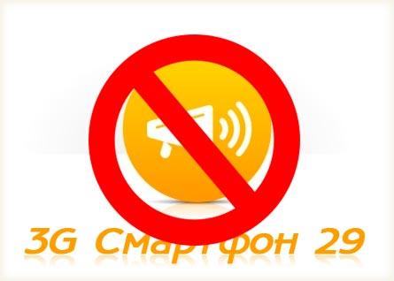 Лайфселл продолжает издеваться над своими абонентами. Тариф 3g смартфон 29