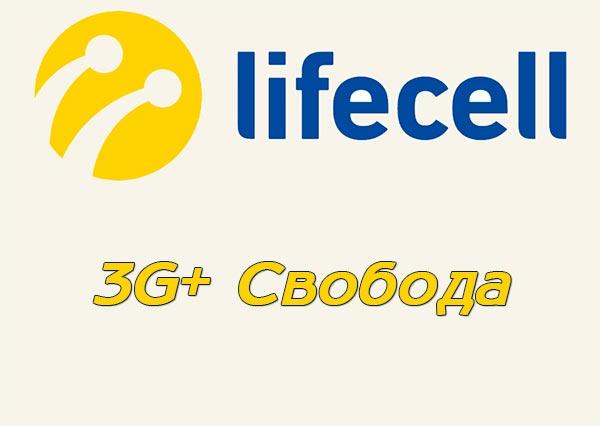 Новый тариф от Lifecell — 3g+ свобода