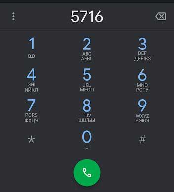короткий номер 5716