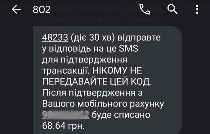 Номер 802. Почему не нужно никому говорить код из СМС  сообщения?