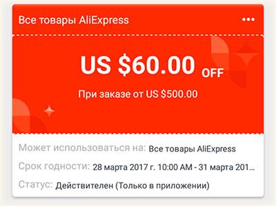 Как использовать купон Алиэкспресс на 30/50/100$ и не  покупать на большую сумму