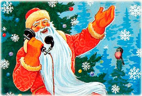 Номер — 0443646070.  Как позвонить «Деду морозу»?