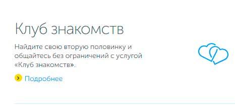Клуб знакомств от Киевстар. Как отключить? Почему?