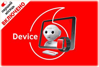 Тариф device S – Водафон. Зачем он нужен? Можно ли его чем, то заменить?
