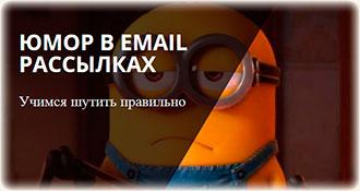 Юмор в почтовой рассылке писем: примеры для вдохновения