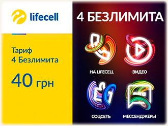Тариф «4 безлимита» — новый виток тарифов от Lifecell?
