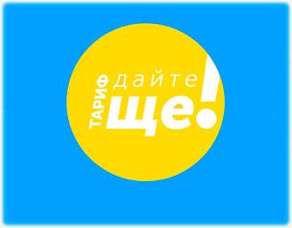 Дайте Еще. Тариф Киевстар с безлимитным  интернетом за 75 грн