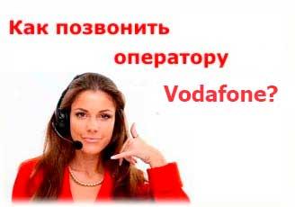 Как позвонить оператору Водафон?