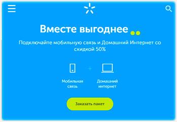 Тарифы на домашний интернет киевстар. Какой выбрать?