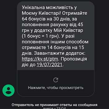 Бонусные деньги за пополнение Киевстар. Как оплачивать  абонплату за 3 грн?