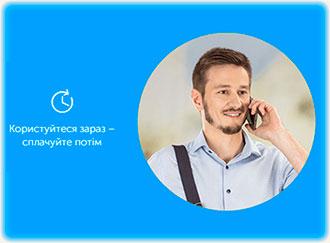 Киевстар безлим — тариф  для безлимитного интернета
