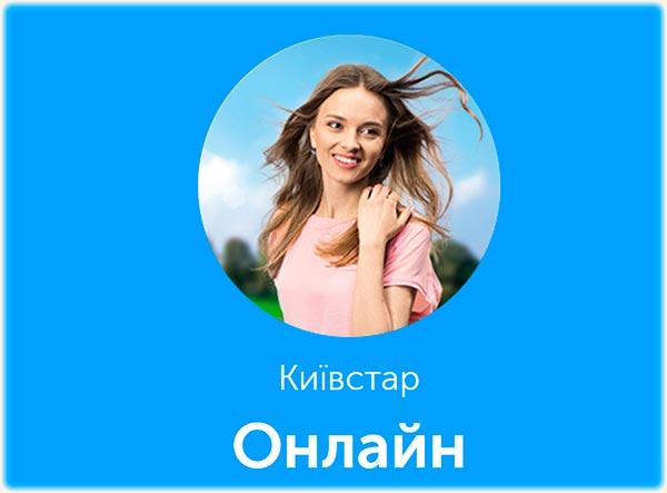 Киевстар онлайн – анализ тарифного плана для смартфона