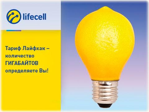 Тариф «Лайфхак» от Lifecell
