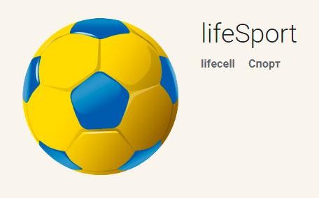 Приложение lifesport – просмотр футбола без платы за трафик – Lifecell