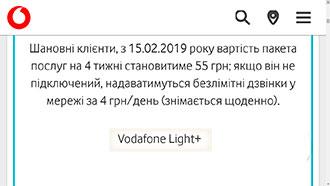 Подорожание тарифа ЛАЙТ+ (2019) до 70 грн год без абонплат  до 770 грн.