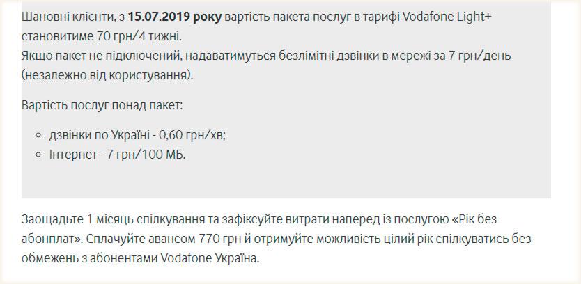 Водафон хочет «избавиться» от пользователей с тарифом  light+. Подорожание до  70 грн