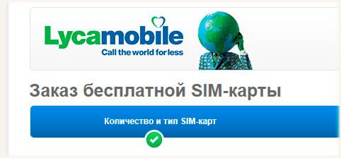 Бесплатные сим карты от оператора лайкамобайл.