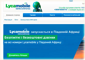 Звонки за границу с оператора лайкамобайл – страны lycamobile