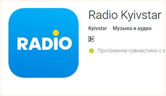 Радио Киевстар  – приложение с бесплатным доступом?