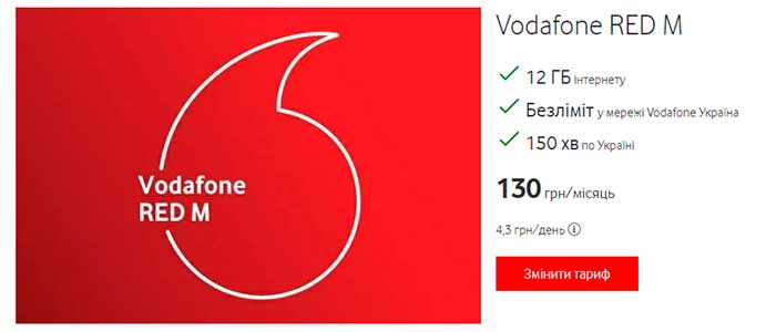 Водафон RED M – контракт. Тариф с 12 ГБ интернета за 130 грн.