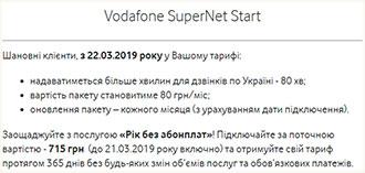 Тарифы Водафон после 22 марта 2019 года