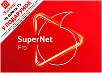 Vodafone SuperNet Pro. Оценка тарифного плата водафон. Стоит  ли подключать?