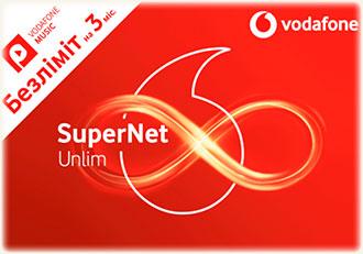 СуперНет Unlim  Водафон. Отзывы и оценка безлимитности мобильного интернета.