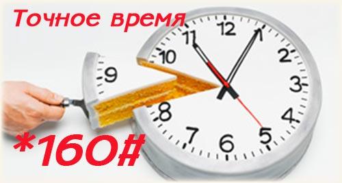 Узнать точное время без доступа к интернету