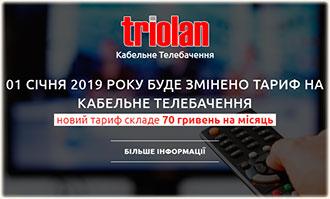 Телевидение триолан уже 70 грн в месяц