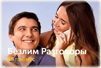 Киевстар безлим разговоры — Самый дешевый пакет 55 грн уже закрыли для перехода