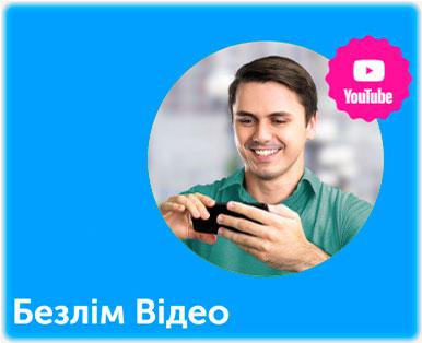 Безлим видео и безлим видео + от Киевстар