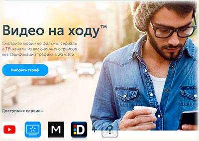 Услуга видео на ходу и свободная музыка от киевстар